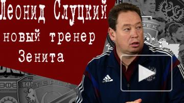 """Cлуцкий - новый тренер """"Зенита"""""""