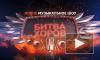Битва хоров результаты голосования 10.11.13: Краснодар и Петербург впереди, москвичи в пролете