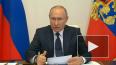 Путин заявил, что ситуация с коронавирусом стабилизирует...