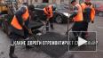 Смольный отремонтирует дороги на 5 млрд рублей