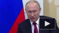 Путин высказался о высоких зарплатах руководства госкомп...