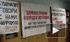 Дольщики прекратили голодовку - город пообещал решить их проблему