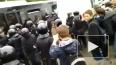 В отделах полиции ночуют 400 задержанных на Марсовом ...