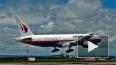 Пропавший Боинг 777: родственники не верят в официальную ...