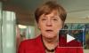 Меркель объяснила высылку российских дипломатов из Германии