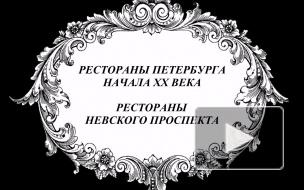 """РЕСТОРАН """"ДОМИНИК"""""""