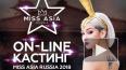 "Организатор конкурса красоты ""Miss Asia Russia"" не ..."