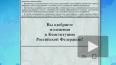 Опубликован бюллетень для голосования по поправкам ...