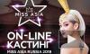 Финал конкурса Miss Asia Russia отменили в день проведения