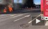 Видео: на Пискаревском проспекте горит автомобиль