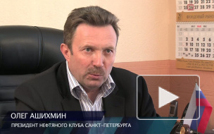 В Петербурге введут ограничения по продаже топлива? Мнение Олега Ашихмина