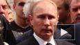 Путина не расстроило, что его не пригласили на памятную ...