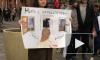 На Малой Садовой – пикеты против насилия над женщинами