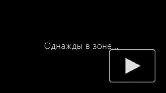 Лего Сталкер 1 Серия (Samodelky Animation)