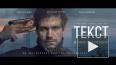 """""""Текст"""" Клима Шипенко признали лучшим фильмом года"""