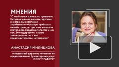 Иностранные IT-компании обяжут открывать представительства в России