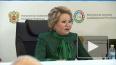 Совфед одобрил закон о федеральном бюджете РФ на 2020 го...