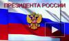 Международные наблюдатели отмечают прозрачность выборов президента РФ