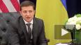 Зеленский отказался проводить расследование по приказу ...