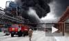 """Пожар на заводе """"Омский каучук"""": при взрыве 11 человек получили тяжелые травмы"""