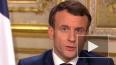Президент Франции сообщил о закрытии границ Шенгенской ...