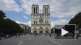 В Париже назвали возможные сроки начала реконструкции ...