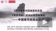 Китайский Новый год отметят в Мариинском театре большим ...