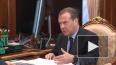 Медведев потребовал от губернаторов регионов прекратить ...