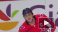 Овечкин забросил 699-ю шайбу в НХЛ и прервал безголевую ...