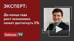 Оборот бизнеса в РФ на 10% превысил допандемийный уровень