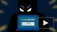 Обнародована новая схема кражи данных клиентов российских ...
