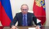 Путин считает, что при коронавирусе необходимо работать дистанционно