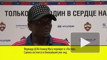 """Муса на выходных подпишет контракт с """"Лестером"""""""
