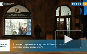 """В Выборге открылась выставка картин арканов-таро """"Магический Выборг"""""""