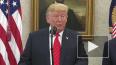 Трамп одобрил первую часть торговой сделки с Китаем