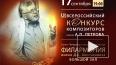 """Молодые композиторы зажгут в память А.Петрова"""""""