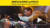 Конкурс Piter.TV AURORA Concert Hall