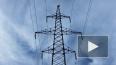 В России планируют выравнивание тарифов на электроэнерги...