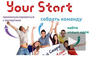 Свой бизнес начинается на YourStart