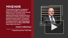 В России хотят ввести кешбэк для инвесторов
