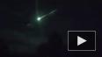 Очевидцы сняли на видео падение метеорита в Екатеринбург...