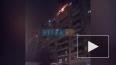 Видео: На Яхтенной загорелась квартира на 12 этаже