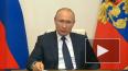 Путин назвал новую дату голосования по поправкам в Конст...