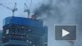 Пожар в «Москва-сити» не могут потушить