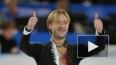 Мишин: Плющенко выглядит на льду моложе конкурентов