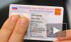 Россиянам показали образец российского электронного паспорта