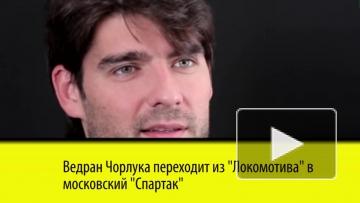 Чорлука стал игроком «Спартака»?