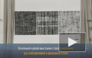 Результаты взаимопроникновения северной и русской дизайнерских школ представили в библиотеке Аалто