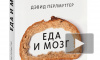 """""""Еда и Мозг"""": Стало известно какие книги взял с собой в СИЗО Михаил Абызов"""