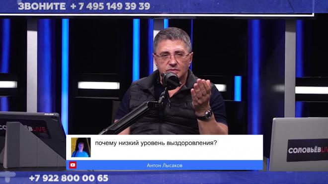 Доктор Мясников объяснил низкое число выздоровевших откоронавируса россиян